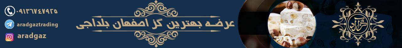 مرکز خريد و فروش گز | گزستان