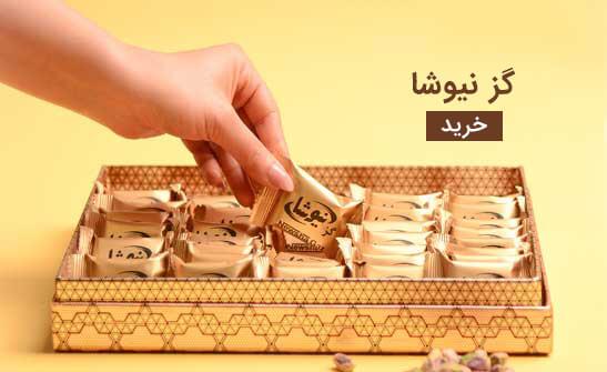 قیمت فروش انواع گز اصفهان