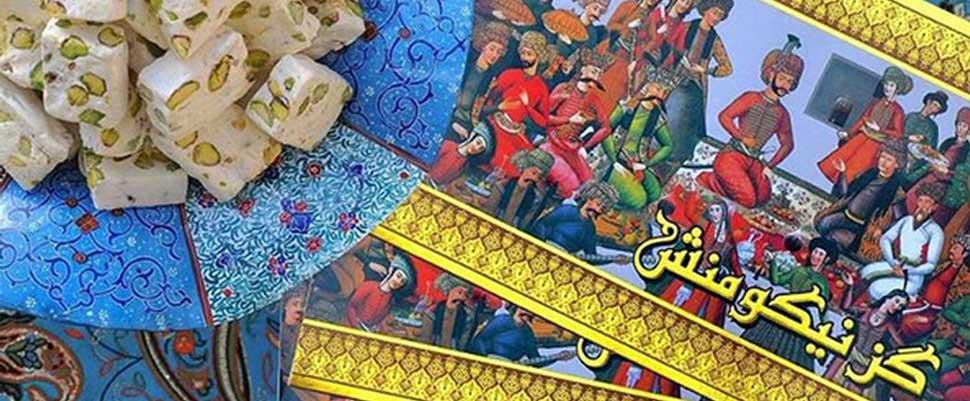 فروشگاه گز نیکومنش اصفهان