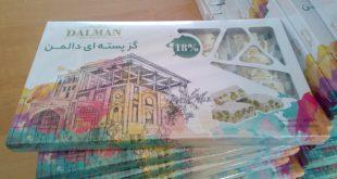 گز اصفهان دالمن