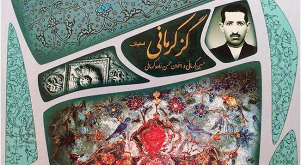 گز پسته اصفهان