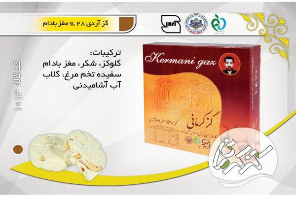 گز اصل کرمانی