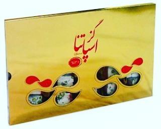 فروش گز مرغوب اصفهان